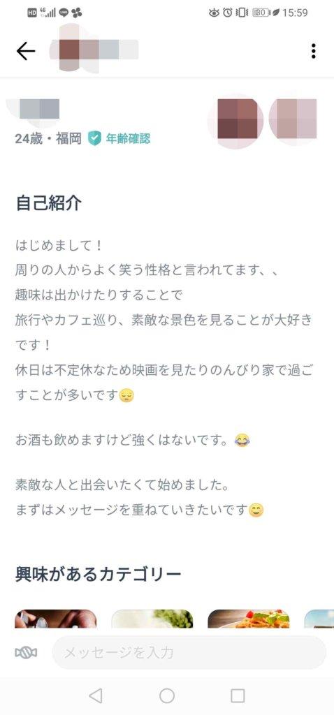 Mちゃん?_自己PR