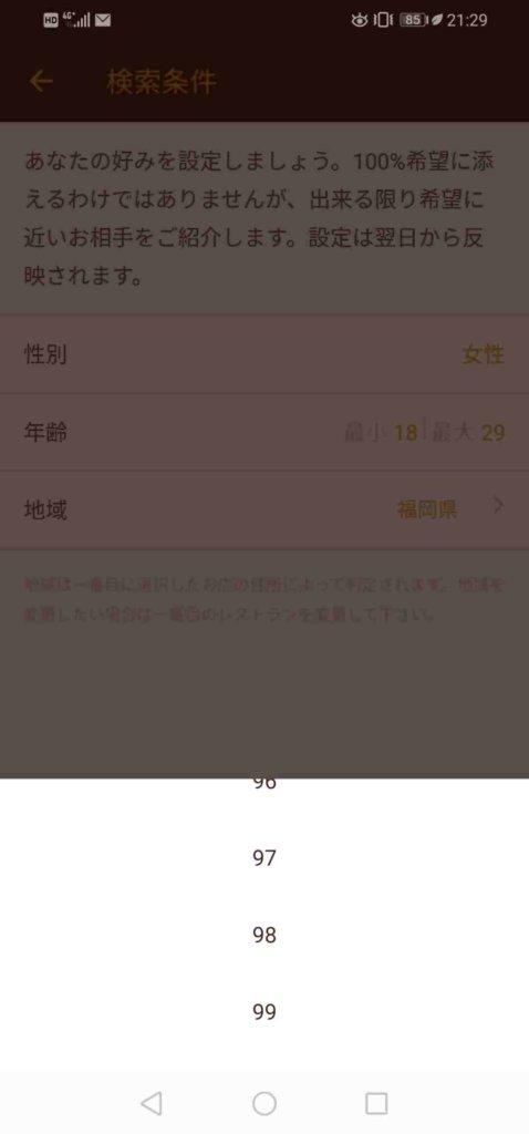 dine_検索機能