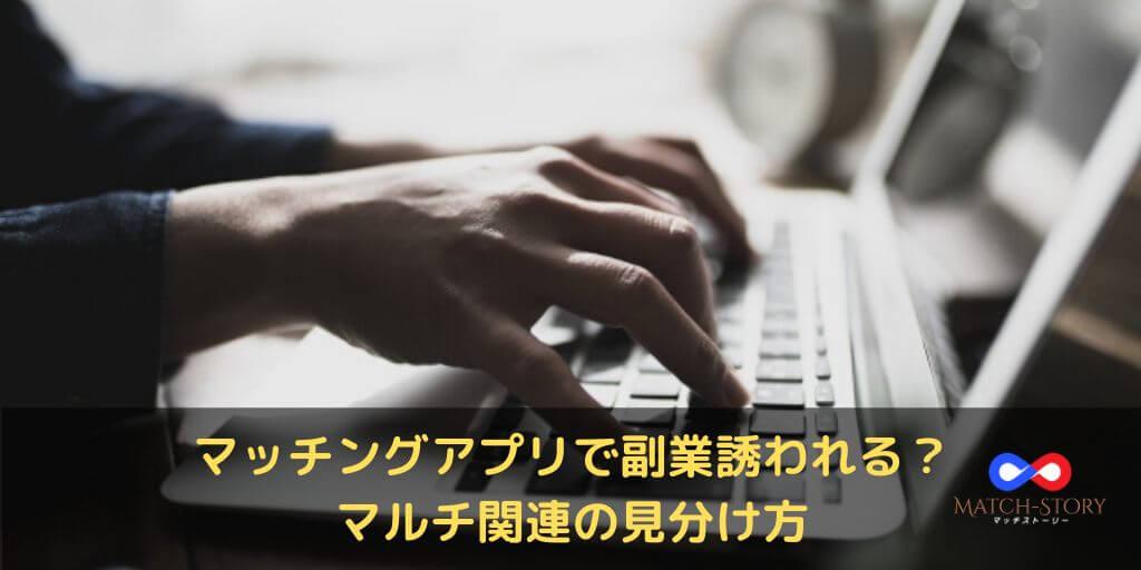 マッチングアプリ副業