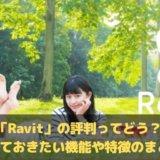 ravit_評判