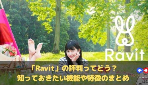 Ravit(ラビット)の評判ってどう?知っておきたい特徴や機能を徹底解説