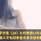 女子大生(JD)と付き合いたい