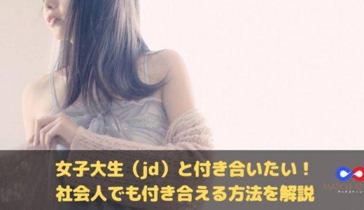 女子大生(jd)と付き合いたい!社会人でも付き合える方法を解説【※男性向け】