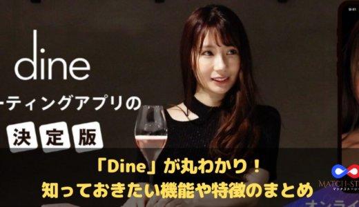 「Dine」が丸分かり!知っておきたい特徴や機能を徹底解説