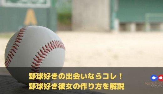 野球好きの出会いならコレ!野球好き彼女の作り方を解説