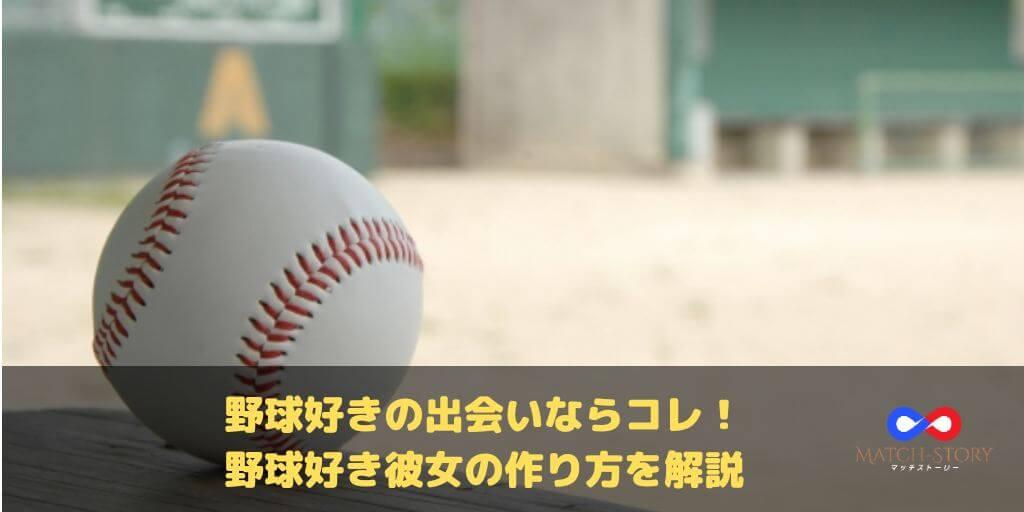 野球好き出会い