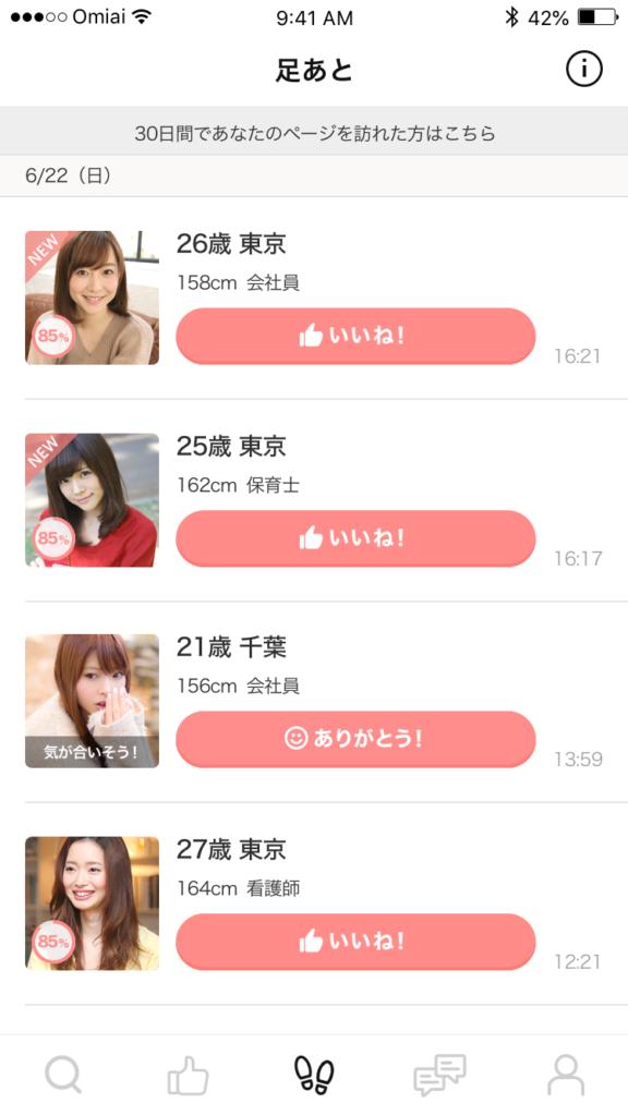 Omiai_足跡