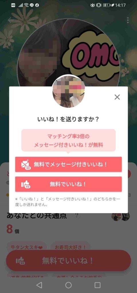 with_無料いいね