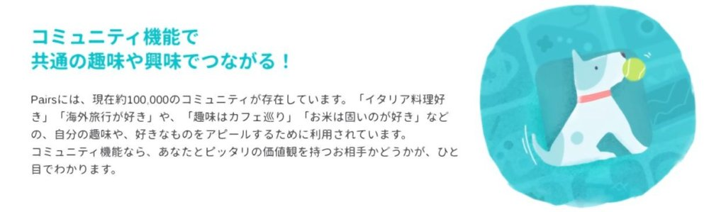 Pairs_コミュニティ