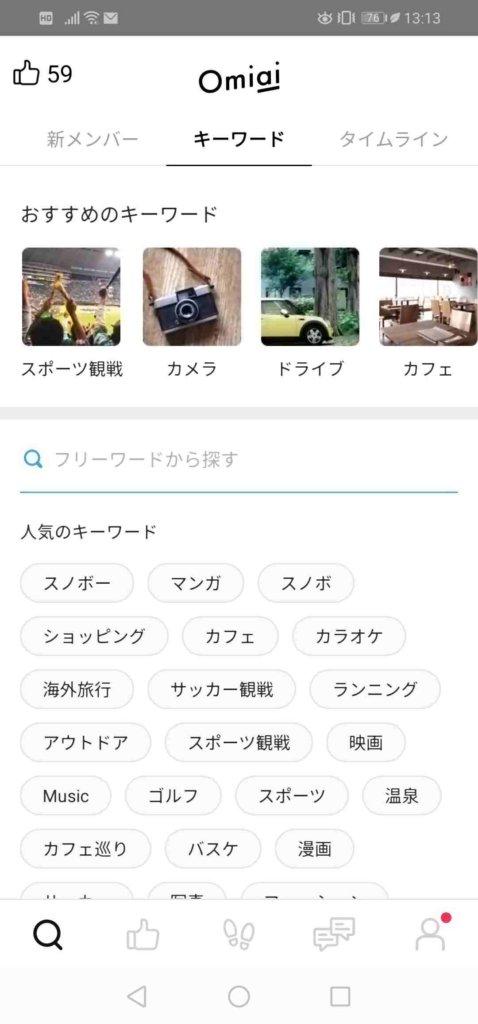 omiai_検索