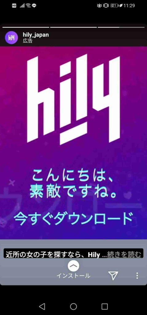 Hily_広告