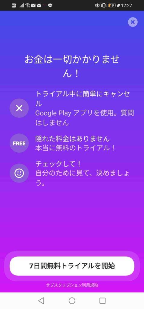 Hily_料金