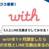 with_ライン交換できる