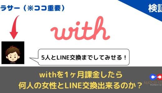 【検証】withを1ヶ月課金したら何人の女性とLINE交換出来るのか?(アラサー体験談)