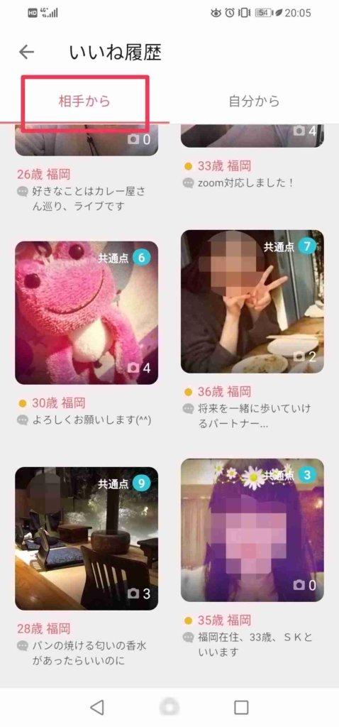 with_いいね!された人