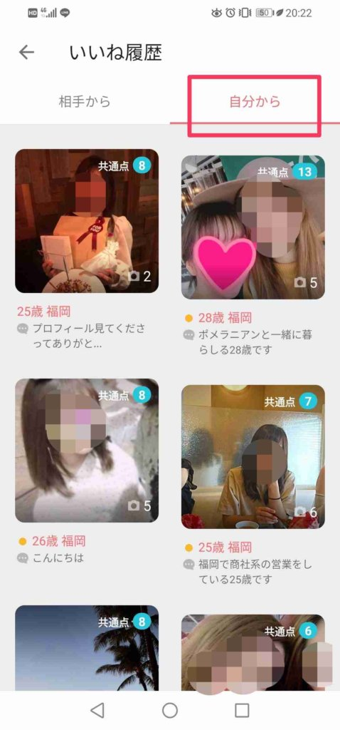 with_いいね!した人