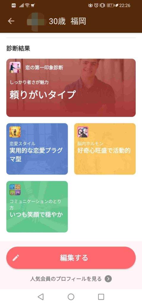 with_恋愛診断結果