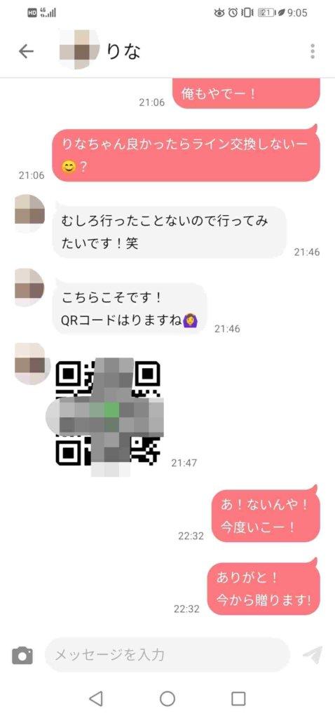 with_ライン交換