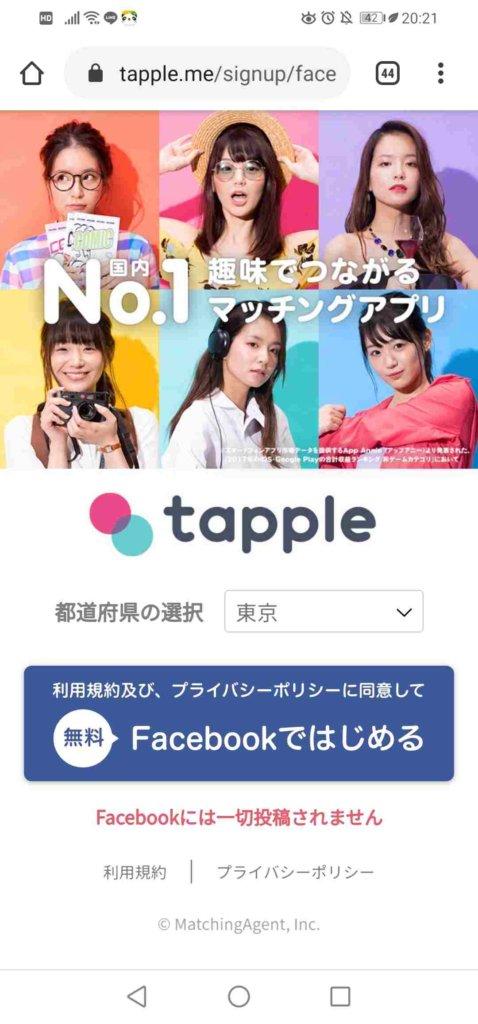 タップル_WEB決済