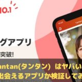 Tantan(タンタン)ヤバい