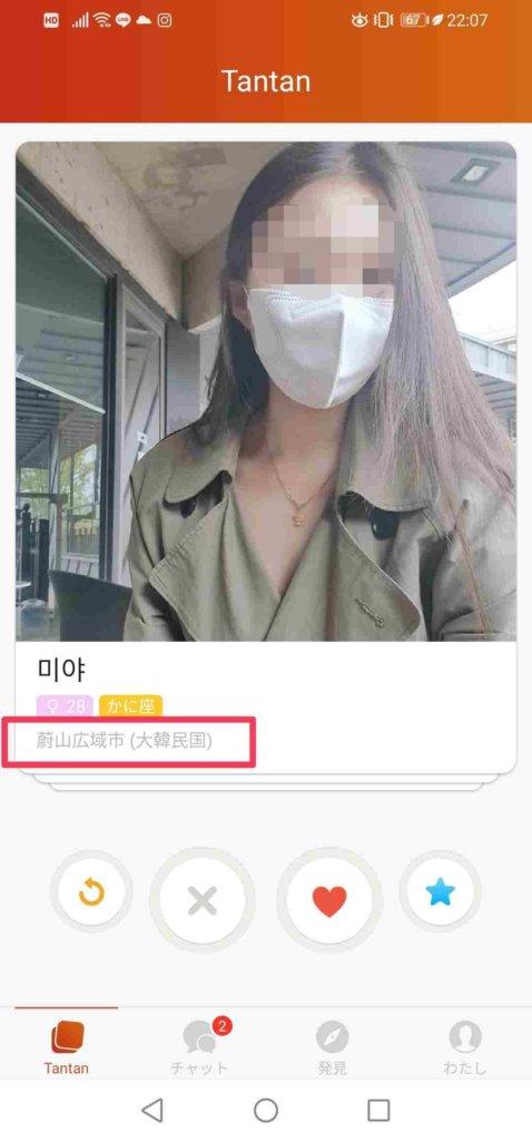 tantan_韓国人