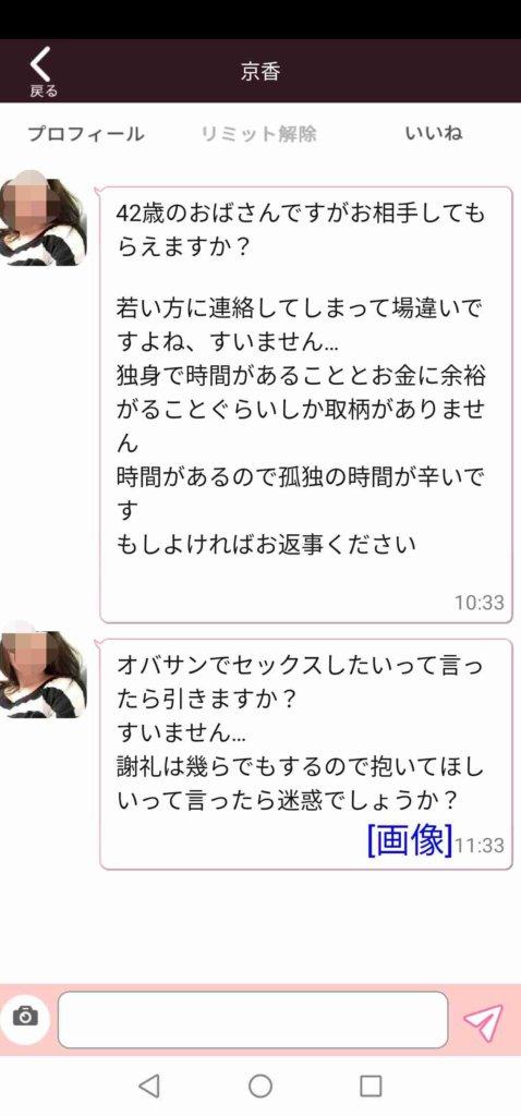 フレフレTALK_メッセージ