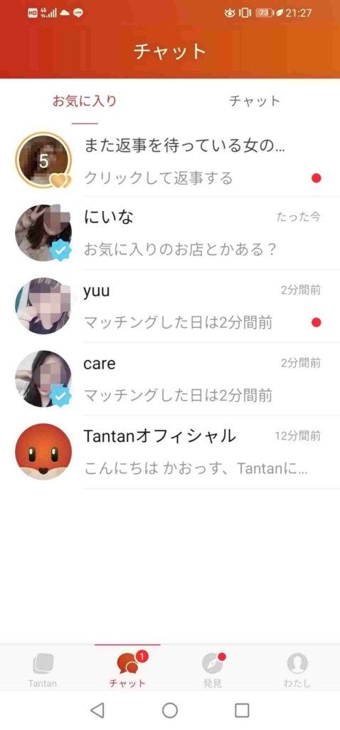 Tantan_マッチング