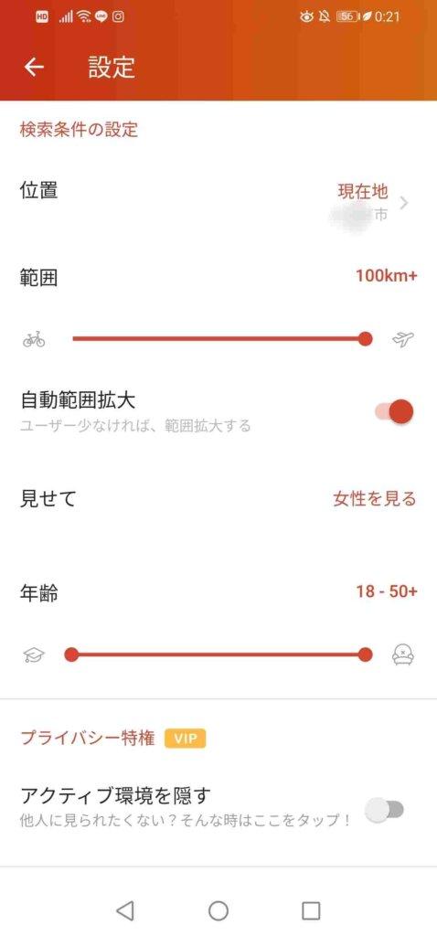 tantan_位置情報