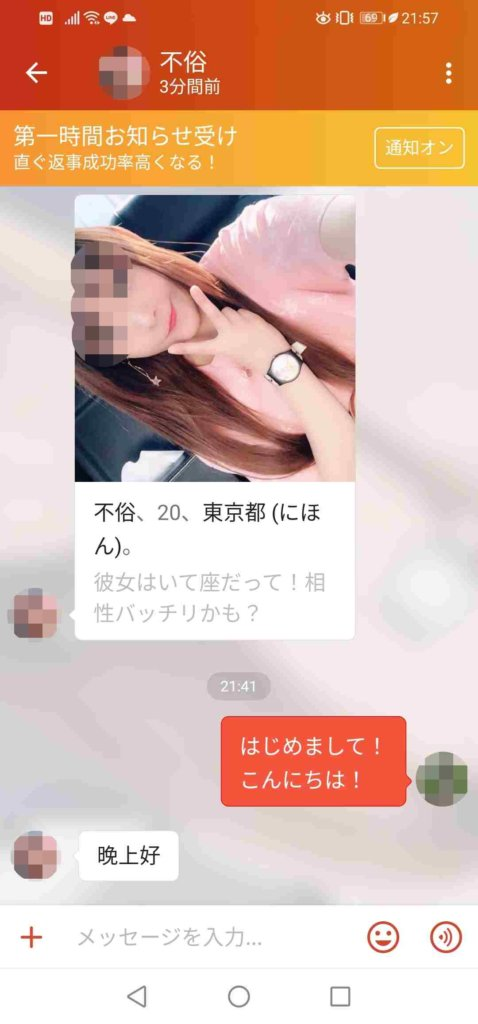tantan_Fさん