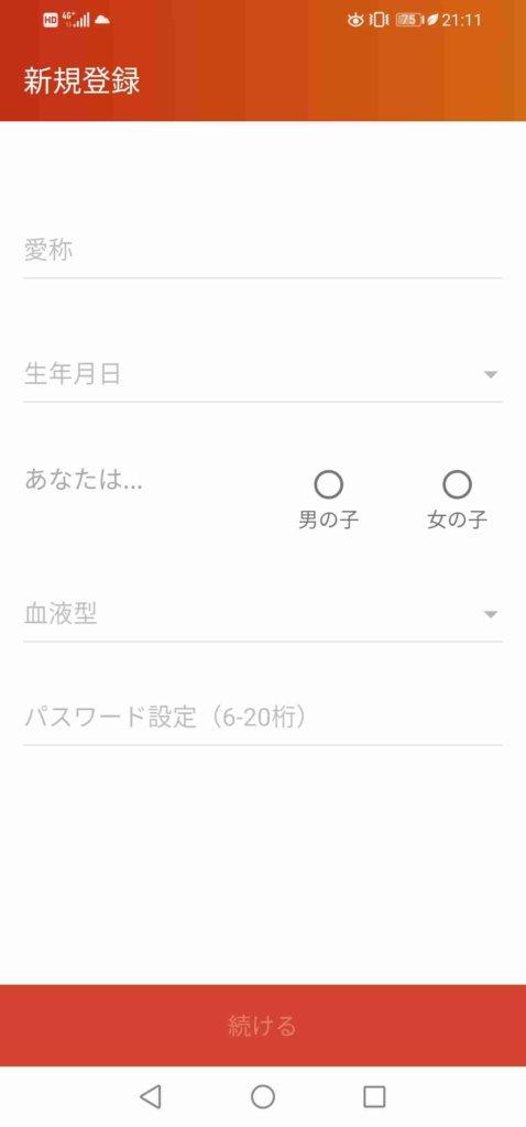 Tantan_初期設定
