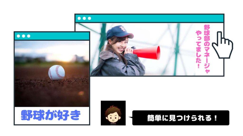 野球カテゴリー