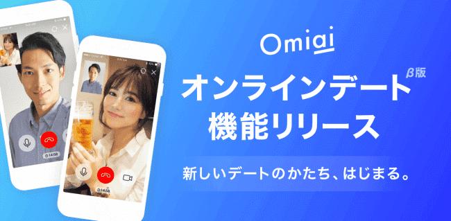omiai_通話