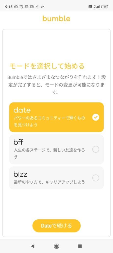 Bumble_利用目的