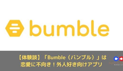 【体験談】「Bumble(バンブル)」は恋愛に不向き!外人好き向けアプリ