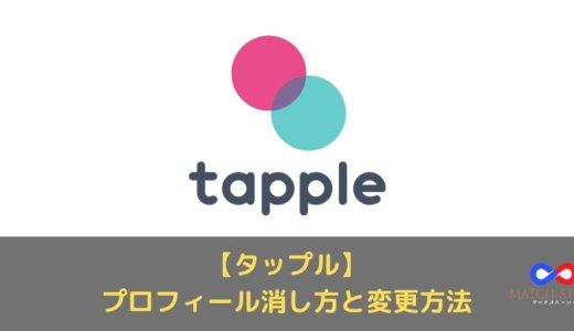 【1分で分かる】タップルのプロフィール消し方と変更方法