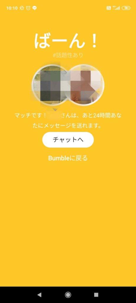 bumble_マッチング