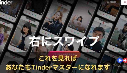 【超初級編】Tinder(ティンダー)て何?でもこれ見たら大体分かる。超ゆるーく解説