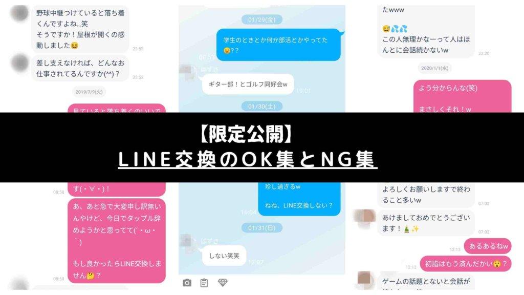 【限定公開】LINE交換のOK集とNG集