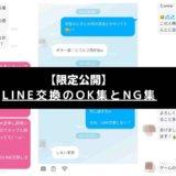 保護中: 【限定交換】LINE交換の事例集