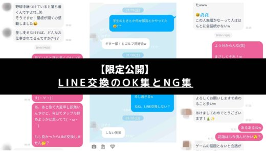 【限定交換】LINE交換の事例集