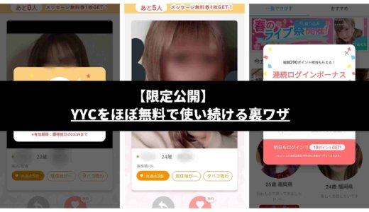 保護中: 【限定公開】YYCをほぼ無料で使い続ける裏ワザ